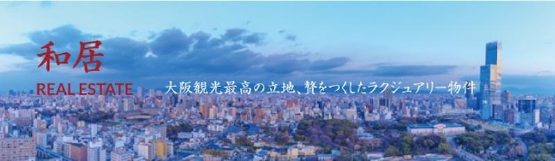 大阪観光最高の立地、贅を尽くしたラグジュアリー物件